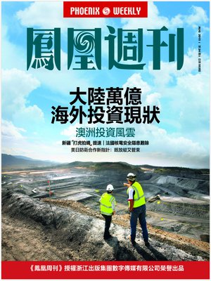 cover image of 香港凤凰周刊 2015年第24期 大陆万亿海外投资现状 Phoenix Weekly 2015 No.24