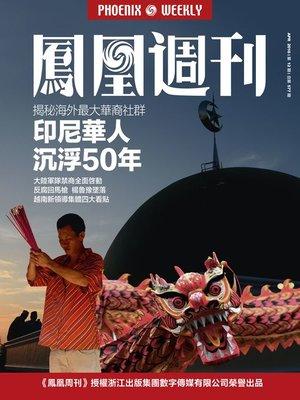 cover image of 香港凤凰周刊2016年第12期 (排华五十年后,印尼华人生存秘辛 (Phoenix Weekly selection 2016 No.12)
