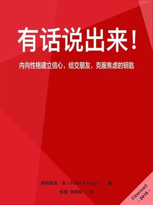 cover image of 有话说出来! (Speak Up!: The Introvert's Guide to Confidence, Friends, and Conquering Anxiety)