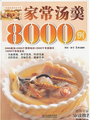 cover image of 家常汤羹8000例(Chinese Cuisine: Homemade soup in 8000 cases)