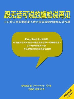 cover image of 跟无话可说的尴尬说再见  (Conversationally Speaking)