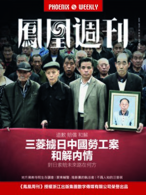 cover image of 香港凤凰周刊2016年第22期:三菱掳日中国劳工案和解内情 (Phoenix Weekly 2016 No.22)