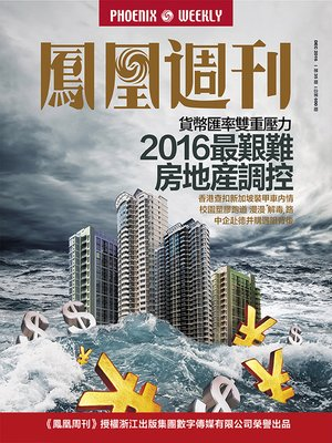 cover image of 香港凤凰周刊2016年第35期 2016最艰难房地产调控 (Phoenix Weekly 2016 No.35)