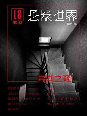 cover image of No.052 悬疑世界·异闻之窥