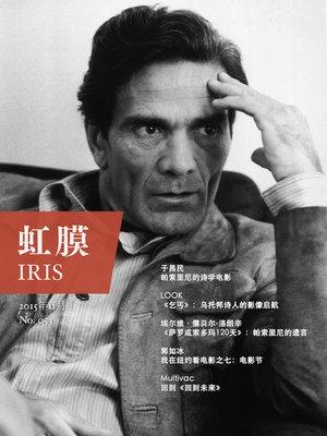 cover image of 虹膜·2015年11月上(No.053) IRIS Nov.2015 Vol.1 (No.053)