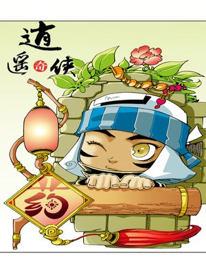 cover image of 逍遥奇侠05