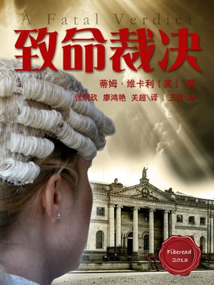 cover image of 致命裁决 A Fatal Verdict - BookDNA Series of Modern Novels