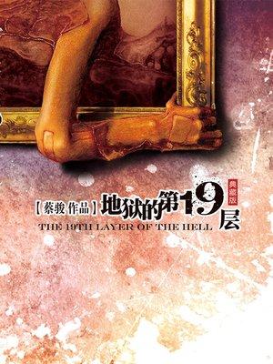 cover image of 蔡骏悬疑小说:地狱的第19层(蔡骏作品中史上单本销量最高的中国悬疑小说,改编电影《第十九度空间》创当年国内悬疑惊悚片票房最高纪录)(Cai Jun mystery novels: The 19 floors of hell)