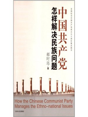 cover image of 中国共产党怎样解决民族问题 How can the Communist Party of China solve the ethnic problems