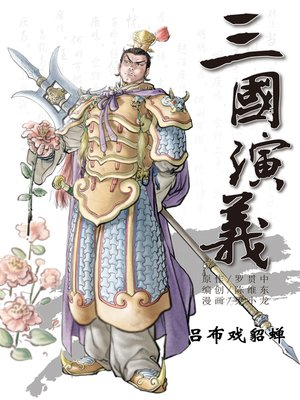 cover image of 三国演义02-吕布戏貂蝉