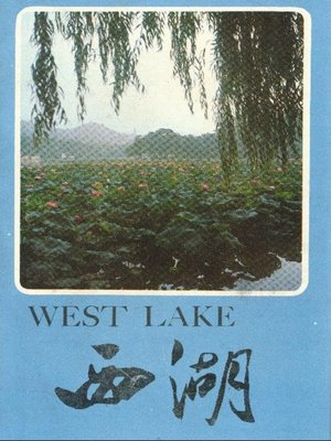 cover image of 世界非物质文化遗产 — 西湖文化丛书:西湖 4(一九七二年原版)(The world intangible cultural heritage - West Lake Culture Series:West Lake's old photo 4(The original 1972 Edition) )