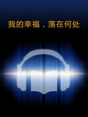 cover image of 我的幸福,落在何处1 (Where Is Our Happiness vol1)