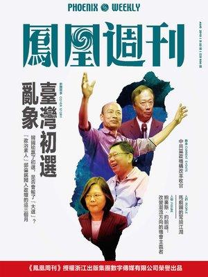 cover image of 台湾初选乱象 香港凤凰周刊2019年第22期 (Phoenix Weekly 2019 No.22)