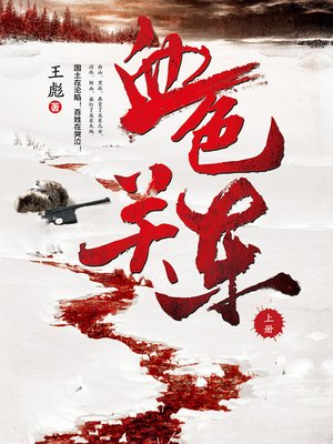 cover image of 血色关东 上册 Scarlet Kanto, Volume 1 - Emotion Series (Chinese Edition)