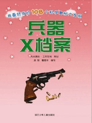 cover image of 兵器X档案 (Weapon Archive)