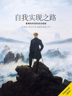 """cover image of 自我实现之路  """"(Your Journey to Fulfillment)"""