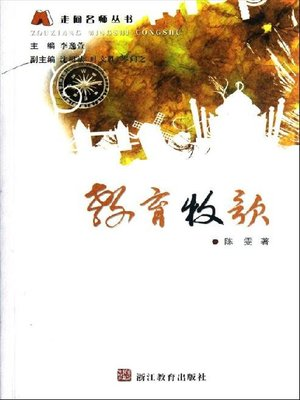 cover image of 教育牧歌(Education Pastoral)