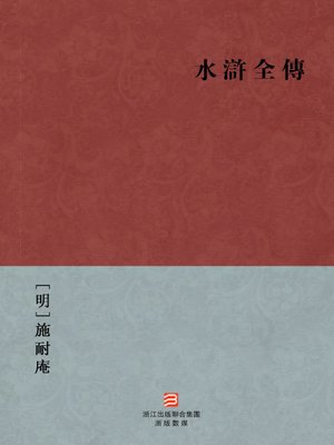cover image of 中国经典名著:水浒全传(繁体版)(Chinese Classics: Water Margin Biography — Traditional Chinese Edition)