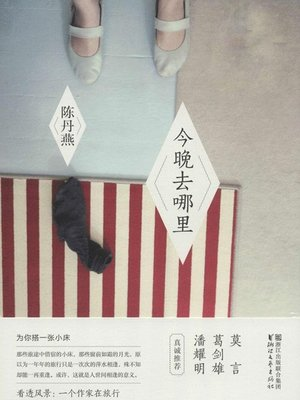 cover image of 今晚去哪里(精华版) Where to Go Tonight