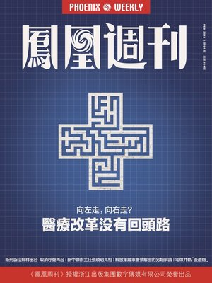 cover image of 香港凤凰周刊 2013年04期(医疗改革没有回头路) Hongkong Phoenix Weekly: Medical System Reform: No Turning Back