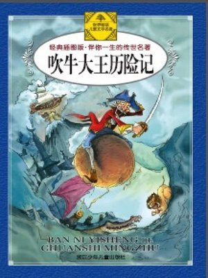 cover image of 快乐王子(The Happy Prince)