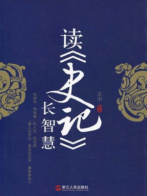 cover image of 读<史记>长智慧(Historical Records of Wisdom)