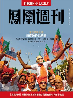 cover image of 香港凤凰周刊 2014年17期(直击印度大选:印度政治说明书) Hongkong Phoenix Weekly: Political Introduction of India: India Election Observation