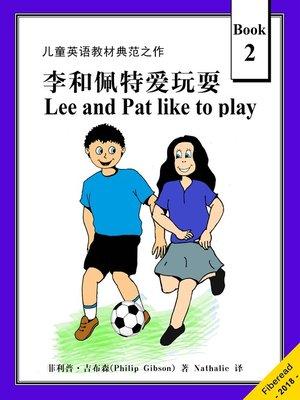 cover image of 循序渐进学英语系列2