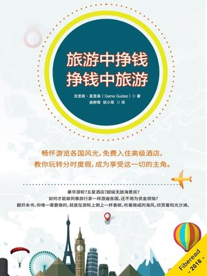 cover image of 旅游中挣钱 (Get Paid to Travel)
