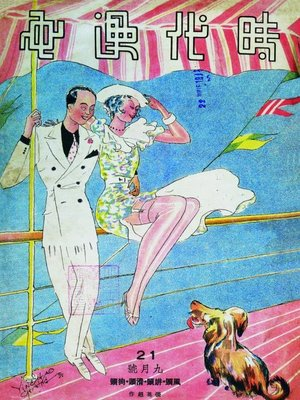 cover image of 时代漫画 第二十一本  (Time comics No.21)