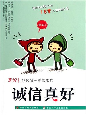 cover image of 真好我的第一套励志书:诚信真好(Inspirational books:Sincerity is good )