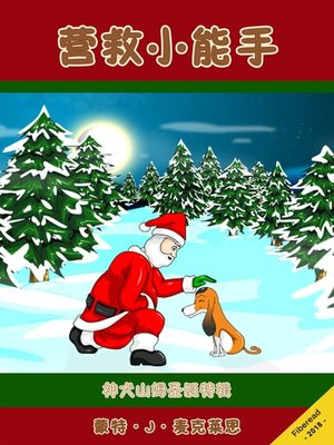 cover image of 营救小能手 (Santa's Rescue Dog)