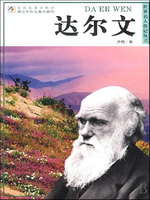 cover image of 世界名人传记—达尔文(World celebrity biography books:Darwin)