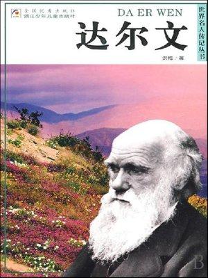 cover image of 世界名人传记—达尔文(World celebrity biography books:Darwin)