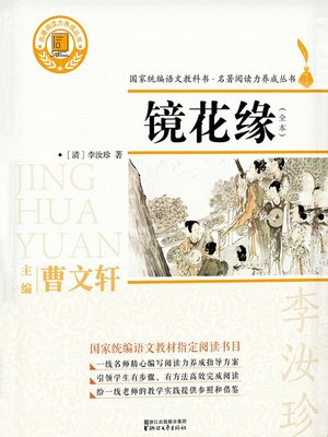 cover image of 镜花缘(全本)