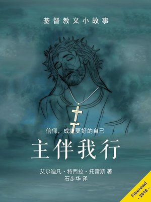 cover image of 主伴我行 (Tales Of The seer)