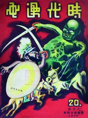 cover image of 时代漫画 第二十本  (Time comics No.20)