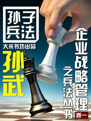 cover image of Enterprise Stratgic Management:Sun Tzu's Art of war (Chinese Edition)