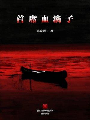 cover image of 首席血滴子