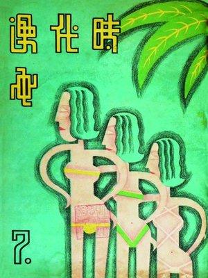 cover image of 时代漫画 第七本  (Time comics No.7)