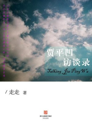 cover image of 贾平凹访谈录 Interview with Jia PingWa - Emotion Series (Chinese Edition)