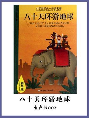 cover image of 八十天环游地球(有声书02)
