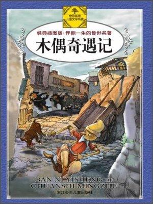 cover image of 木偶奇遇记(Pinocchio)