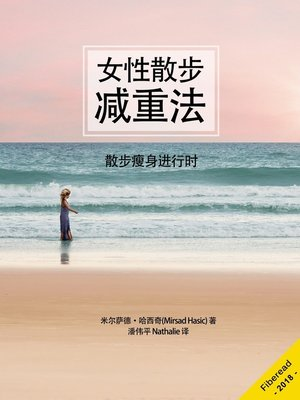 cover image of 女性散步减重法 (Walking to Lose Weight for Women)