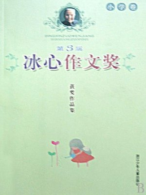 cover image of 第3届冰心作文奖获奖作品集(The Three Bing Xin composition Awards:Primary school roll)