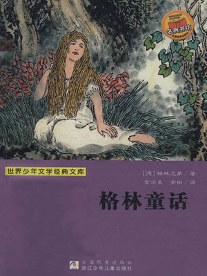 cover image of 少儿文学名著:格林童话(Famous children's Literature: Grimm's Fairy Tales)