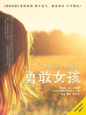 cover image of 勇敢女孩
