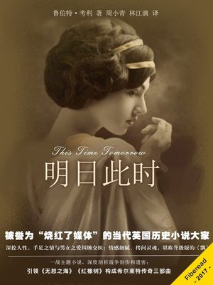 cover image of 明日此时