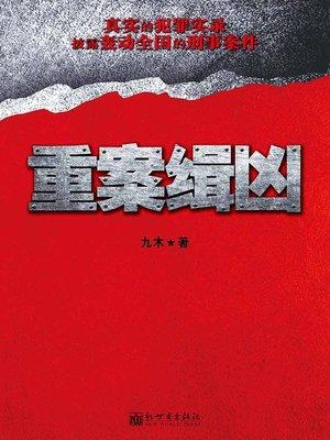 cover image of 悬疑世界系列图书:重案缉凶(Homicide Criminals — Mystery World Series )