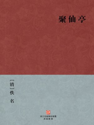 cover image of 中国经典名著:聚仙亭(繁体版)(Chinese Classics: Scholar faced WuDu Gods — Traditional Chinese Edition)